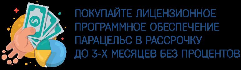программа для аптеки парацельс 310