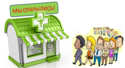 Фрашиза аптечная, франчайзинг аптеки